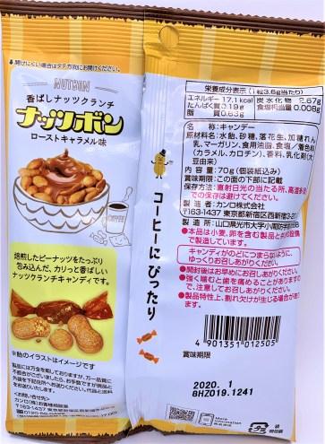 カンロ ナッツボン 懐かしいお菓子 japanese-nostalgia-candy-kanro-nutbon-roasted-caramel-taste