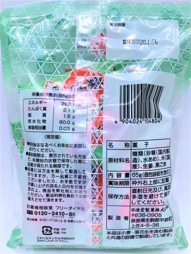 日進堂 粟おこし 懐かしいお菓子 japanese-nostalgia-snacks-nsd-awaokoshi