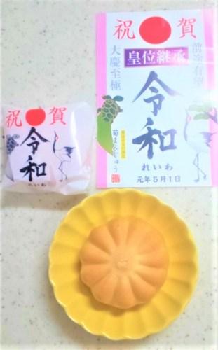 2019年 期間限定 新元号 令和 お菓子 japanese-sweets-reiwa-japanese-new-era-name-2019-limited-edition