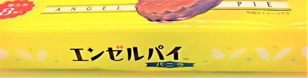 森永製菓 エンゼルパイ バニラ 懐かしいお菓子 japanese-nostalgia-snacks-morinaga-angel-pie-vanilla