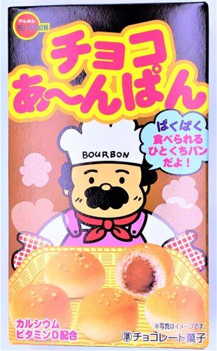 ブルボン チョコあ~んぱん チョコあんぱん 懐かしいお菓子 japanese-nostalgia-snacks-bourbon-choco-a-npan