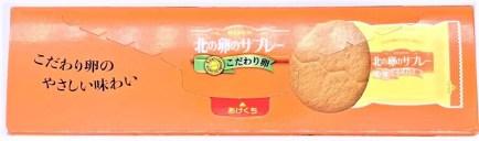 ブルボン 北の卵のサブレー ひよこ クッキー japanese-snacks-bourbon-kitanotamago-sable-cookie-shape-of-chick