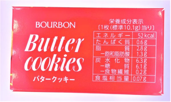 ブルボン バタークッキー 箱 9枚 懐かしいお菓子 japanese-nostalgia-snacks-bourbon-butter-cookies-with-pictures