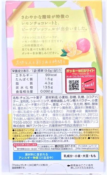 江崎グリコ ポッキー レモン&ピーチ(桃) クプル・ド・フリュイ 2020 期間限定 japanese-snacks-glico-pocky-lemon-and-peach-couple-de-fruits-2020-limited-edition