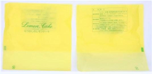 京都焼菓子工房しおん なつかしのレモンケーキ 手作り菓子工房シオン レモンケーキ 懐かしいお菓子 2020 japanese-nostalgia-snacks-kyoto-yakigasikoubou-sion-lemon-cake-2020