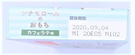 ブルボン シナモロールのおもち カフェラテ味 シナモロール パッケージ 期間限定 2020 japanese-snacks-bourbon-cinnamorollno-omochi-caffe-latte-taste-mochicream-package-design-cinnamoroll-2020