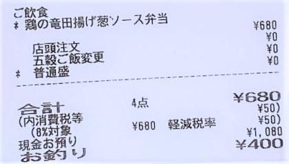 大戸屋 2020 680円弁当 鶏の竜田揚げ葱ソース弁当 テイクアウト japanese-chain-restaurant-ootoya-torino-tatsuta-age-negisosu-bento-whitish-deep-fried-chicken-2020-takeout