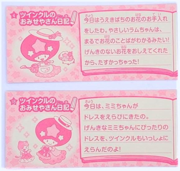 明治 ツインクル 卵の形 チョコレート 懐かしいお菓子 2020 japanese-nostalgia-snacks-meiji-tsuinkuru-twinkle-chocolate-kids-character-2020