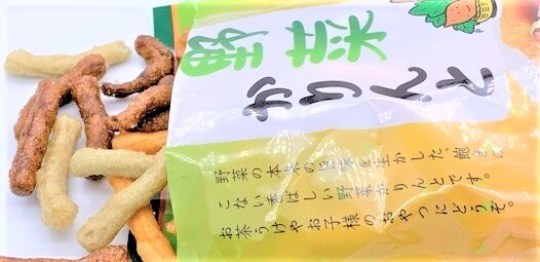 やまは製菓 野菜かりんと お菓子 2020 japanese-nostalgia-snacks-yamaha-seika-yasai-karintou-fried-sugar-snack-2020