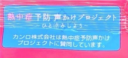 カンロ 梅のカンロ飴 お菓子 2020 japanese-candy-kanro-ume-no-kanro-sweet-soy-sauce-and-japanese-apricot-2020