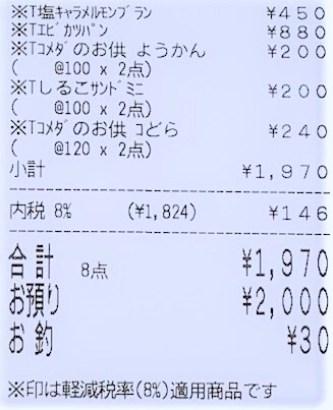 コメダ珈琲店 季節限定 ケーキ 塩キャラメルモンブラン テイクアウト 2020 japanese-chain-coffee-shop-komeda-salt-caramel-mont-blanc-chestnut-cream-cake-2020-takeout