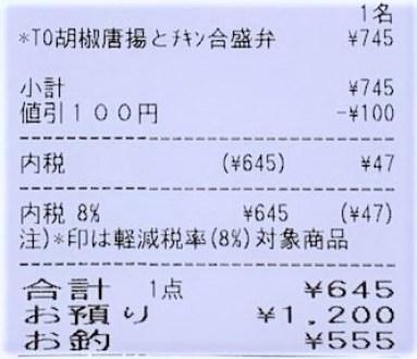 かつや 黒胡椒から揚げとチキンカツの合い盛り 弁当 定食 テイクアウト 期間限定 2020 japanese-fast-food-katsuya-kuro-kosyo-karaage-to-tikinkatsu-aimori-bento-fried-chicken-and-chicken-cutlet-black-pepper-taste-2020