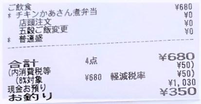 大戸屋 680円弁当 チキンかあさん煮弁当 五穀米 テイクアウト 2020 japanese-chain-restaurant-ootoya-chicken-kasan-ni-bento-deep-fried-chicken-with-a-stickey-sauce-2020-takeout