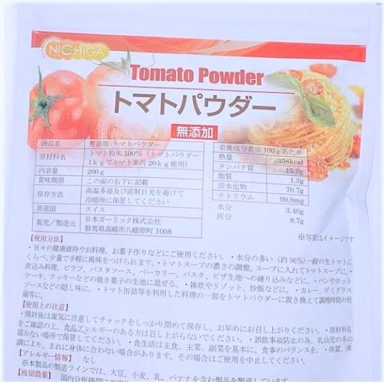 日本ガーリック ニチガ 無添加トマトパウダー 2020 garlic-co-nichiga-tomato-powder-with-no-additives