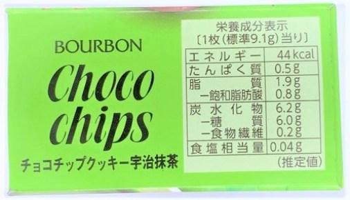 ブルボン チョコチップクッキー  宇治抹茶 抹茶フェア 箱 お菓子 2020 japanese-snacks-bourbon-chocolate-chip-cookies-uji-matcha-green-tea-espresso-taste-2020
