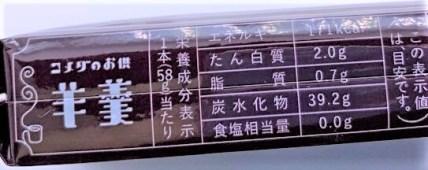 お菓子 コメダ珈琲店 羊羹 しるこサンドミニ コどら コメダのお供 テイクアウト 2020 japanese-chain-coffee-shop-komeda-yokan-and-shiruko-sandwich-and-dorayaki-2020-to-go