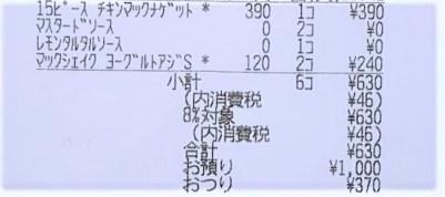 """マクドナルド ドラえもん デザインカップ マックシェイク ヨーグル""""ド"""" ヨーグルト味 2020 japanese-mcdonalds-mcshake-yogurt-flavored-doraemon-design-paper-cup-2020-to-go"""