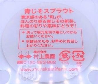 青じそスプラウト 古代米煎餅 トッピング 和焼きビーフン 昭和おばさん 手作り夕食5 2020 japanese-modest-meal-middle-aged-handmade-dinner-5-used-shiso-microherbs-2020
