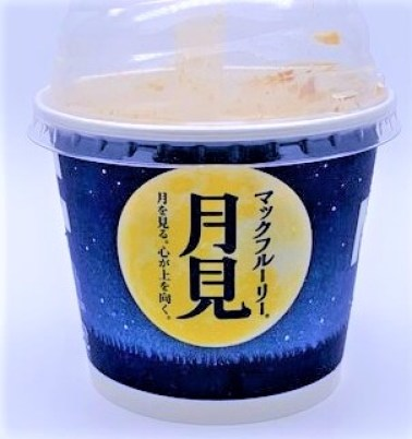 マクドナルド マックフルーリー月見 和 デザート テイクアウト 2020 japanese-mcdonalds-mc-flurry-tsukimi-topped-with-warabi-mochi-2020-to-go