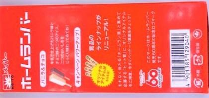 協同乳業 メイトー ホームランバー バニラ&チョコ 箱 懐かしいアイス 2020 japanese-nostalgia-ice-cream-kyodo-milk-meito-homerunbar-vanila-and-chocolate-2020