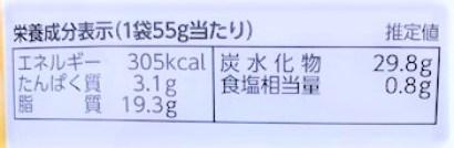 カルビー ビネガー ポテトチップス 袋  お菓子 2020 japanese-snacks-calbee-potato-chips-vinegar-taste-2020