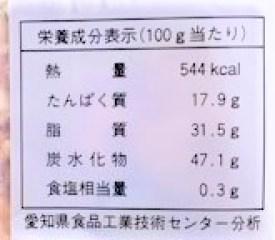 第一製菓 飛騨娘 豆菓子 袋 お菓子 2020 japanese-snacks-daiitiseika-hida-musume-praline-2020