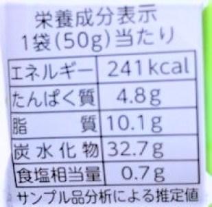 宝製菓 枝豆クラッカー 小袋 緑色 ひし形模様 お菓子 2020 japanese-snacks-takaraseika-edamame-crackers-2020