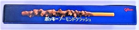 江崎グリコ ポッキー アーモンドクラッシュ 箱 お菓子 2020 japanese-snacks-glico-mikado-almond-crush-chocolate-2020