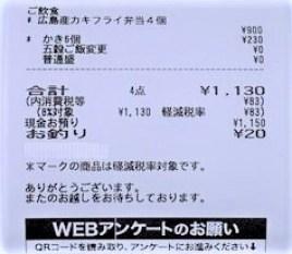 大戸屋 広島産かきフライ弁当6個 五穀ご飯 お持ち帰り 期間限定 2020 japanese-chain-restaurant-ootoya-deep-fried-breaded-oyster-bento-2020-to-go