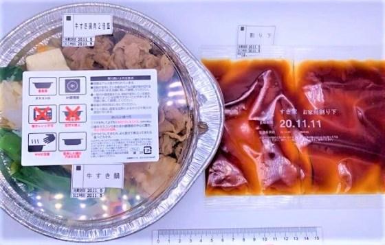 すき家 お家 牛すき鍋定食 肉2倍盛 テイクアウト 期間限定 2020 japanese-fast-food-sukiya-gyusuki-nabe-bento-sukiyaki-beef-to-go-2020