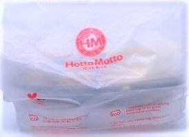 ほっともっと カキフライ弁当 ライス普通盛 テイクアウト 期間限定 2020 japanese-fast-food-hottomotto-deep-fried-breaded-oyster-bento-lunch-box-2020-to-go