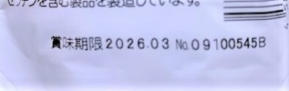 ワンテーブル ライフストック エナジー ペアー味 パウチ型 ゼリー飲料 防災備蓄 2020 japanese-emergency-rations-onetable-life-stock-energy-pear-flavored-jelly-2020