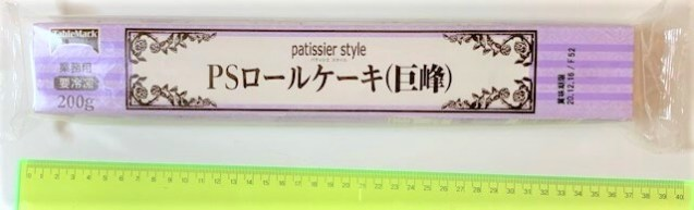 テーブルマーク 業務用冷凍ケーキ PSロールケーキ 巨峰 箱 クリスマス 2020 japanese-frozen-food-for-businesses-tablemark-swiss-roll-cake-kyoho-grape-flavored-2020