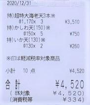 丸亀製麺 超特大海老天 3本パック 天ぷら テイクアウト 年末 2020 japanese-fast-food-marugame-seimen-tempura-prawns-2020-to-go