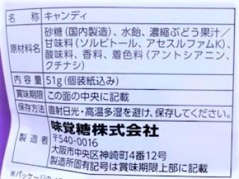 UHA味覚糖 ツイステッドワンダーランド グレープキャンディ シール付 お菓子 2021 japanese-snacks-uha-mikakuto-twisted-wonderland-grape-candy-2021