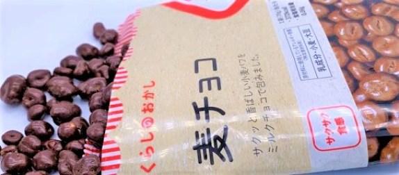 くらし良好 麦チョコ くらしのおかしシリーズ 小袋 お菓子 2021 japanese-snacks-kurashiryoukou-mugichoco-chocolate-coated-wheat-puffs-2021