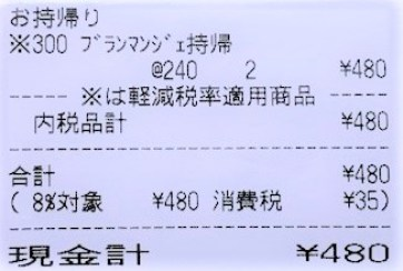 すき家 紅茶のブランマンジェ ブルーベリー エヴァンゲリオン コラボ テイクアウト 2021 japanese-fast-food-sukiya-blanc-manger-evangelion-collab-package-2021-to-go