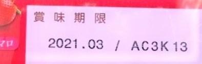 森永製菓 エンゼルパイ 苺 レギュラーサイズ 徳用袋 期間限定 2021 japanese-snacks-morinaga-angelpie-ichigo-strawberry-choco-pie-2021