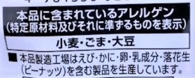 栗山米菓 ベフコ 鬼滅の刃 ばかうけ キラキラシール付 コラボ 小袋 再販 2021 japanese-snacks-befco-kuriyama-beika-bakauke-fried-rice-cakes-kimetsu-no-yaiba-demon-slayer-package-design-2021