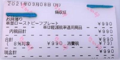なか卯 ローストビーフプレート 初号機ver. エヴァンゲリオン コラボ 第1弾 テイクアウト 2021 japanese-fast-food-nakau-roast-beef-plate-evangelion-collab-2021-to-go