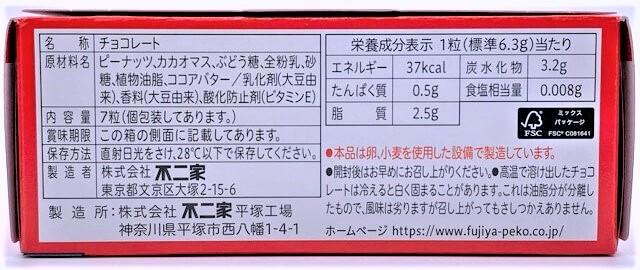 不二家 オン ミルクチョコレート ブドウ糖×ピーナッツ 赤い箱 お菓子 2021 japanese-snacks-fujiya-on-milk-chocolate-2021