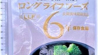 ロングライフフーズ 手作りデミソース 煮込みハンバーグ 袋 防災備蓄 食料品 japanese-emergency-rations-long-life-foods-stewed-hamburger-steak-2021