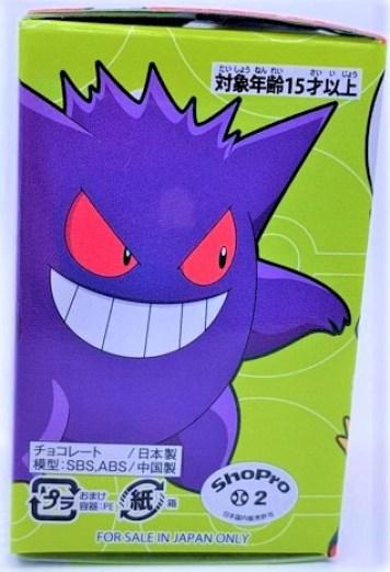 フルタ製菓 チョコエッグ ポケットモンスター プラス 小箱 お菓子 2021 japanese-snacks-furuta-chocoegg-chocolate-and-pokemon-plus-figure-2021
