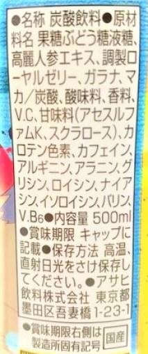 アサヒ飲料 ドデカミン 鬼滅の刃 コラボ デザイン 500ml ペットボトル 2021 japanese-drink-asahiinryo-dodekamin-kimetsu-no-yaiba-design-demon-slayer-2021
