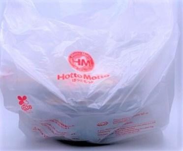ほっともっと ねぎ塩チキンかつ丼 ライス普通盛 テイクアウト 2021 japanese-fast-food-hottomotto-negishio-chicken-cutlet-don-bento-2021-to-go