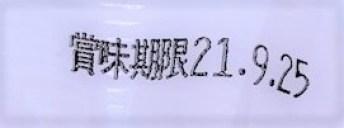 扶桑堂製菓 ミルクケーキ 落とし焼き 小さいクッキー  袋 懐かしいお菓子 2021 japanese-nostalgia-snacks-fusodoseika-milk-cake-cookie-2021