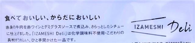 杉田エース イザメシ デリ ごろごろ野菜のビーフシチュー 長期保存食 袋 防災備蓄 食料品 2021 japanese-emergency-rations-sugita-ace-izameshi-deli-beef-stew-2021