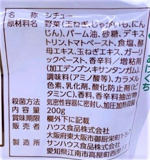 ハウス食品 ヒートレスシチュー 温めずにおいしい野菜シチュー 防災備蓄 食料品 2021 japanese-emergency-rations-housefoods-ll-heatless-vegetable-stew-2021
