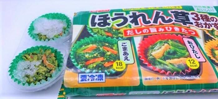 冷凍食品 ニッスイ ほうれん草 3種のおかず ごまあえ カップ 2021 japanese-frozen-food-nissui-spinach-side-dish-homemade-dinner-10-2021