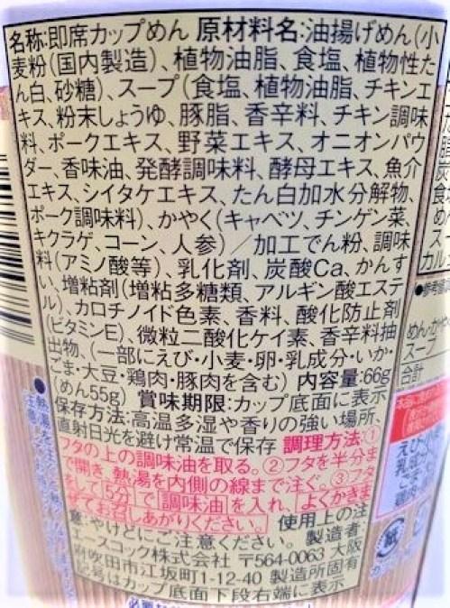 エースコック ラーメン モッチッチ 野菜タンメンしお インスタント カップ麺 2021 japanese-instant-noodles-acecook-ramen-mocchichi-vegetables-and-salt-2021